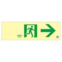 避難誘導標識 中輝度蓄光式通路誘導標識 (認定証票付) 100×300×1.2mm 表示:右矢印 (068701)
