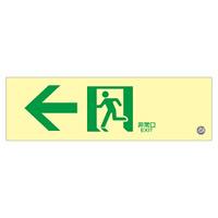 避難誘導標識 中輝度蓄光式通路誘導標識 (認定証票付) 100×300×1.2mm 表示:左矢印 (068702)