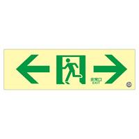 避難誘導標識 中輝度蓄光式通路誘導標識 (認定証票付) 100×300×1.2mm 表示:左右矢印 (068703)