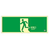 避難誘導標識 中輝度蓄光式避難口標識 (認定証票付) 非常口 120×360×1.2mm 表示:矢印無し (068801)