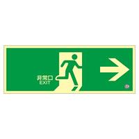 避難誘導標識 中輝度蓄光式避難口標識 (認定証票付) 非常口 120×360×1.2mm 表示:右矢印 (068802)