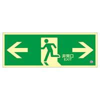 避難誘導標識 中輝度蓄光式避難口標識 (認定証票付) 非常口 120×360×1.2mm 表示:左右矢印 (068804)