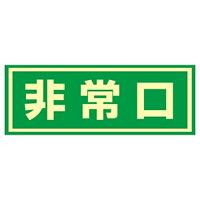 避難誘導標識 ドア用避難標識 150×400mm 非常口 (069003)