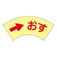 ドア・ノブ標示ステッカー 50×80mm (蓄光エンビ) 10枚1組 表示:おす 右矢印 (069011)