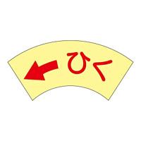 ドア・ノブ標示ステッカー 50×80mm (蓄光エンビ) 10枚1組 表示:ひく 左矢印 (069012)