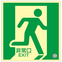 避難誘導標識 中輝度蓄光式床用誘導標識 (認定証票付) 非常口 300mm角 表示:非常口 右向き 緑地 (070012)
