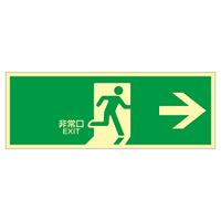 高輝度蓄光避難口標識 PETステッカー 非常口 120×360mm 表示:右矢印 (071801)