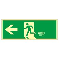 高輝度蓄光避難口標識 PETステッカー 非常口 120×360mm 表示:左矢印 (071802)