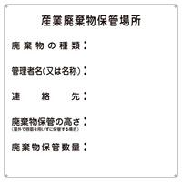 産業廃棄物標識 600mm角×0.6mm 表記:産業廃棄物保管場所 (075002)