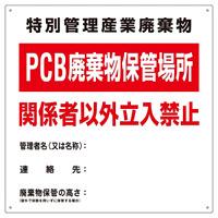 PCB廃棄物標識 600mm角×0.6mm (076001)