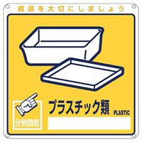 一般廃棄物分別標識 200mm角×1mm 表記:プラスチック類 (078112)