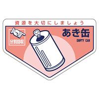 一般廃棄物分別ステッカー 105×160mm 5枚入 表記:あき缶 (078207)