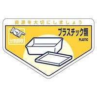一般廃棄物分別ステッカー 105×160mm 5枚入 表記:プラスチック類 (078212)