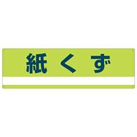 産業廃棄物分別標識 180×600×1mm 表記:紙くず (078300)