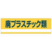 産業廃棄物分別標識 180×600×1mm 表記:廃プラスチック類 (078302)