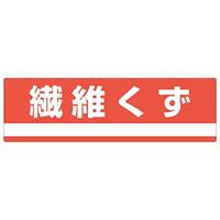 産業廃棄物分別標識 180×600×1mm 表記:繊維くず (078304)