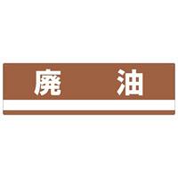 産業廃棄物分別標識 180×600×1mm 表記:廃油 (078306)