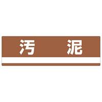 産業廃棄物分別標識 180×600×1mm 表記:汚泥 (078307)