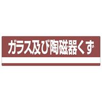 産業廃棄物分別標識 180×600×1mm 表記:ガラス及び陶磁器くず (078308)