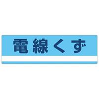産業廃棄物分別標識 180×600×1mm 表記:電線くず (078317)