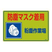 粉塵対策標識 300×450×1mm (079002)