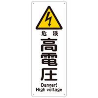 船舶用標識 300×110×1mm 表記:高電圧 (082403)
