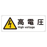 船舶用標識 高電圧 110×300×1mm ヨコ (082404)