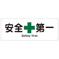 船舶用標識 安全+第一 サイズ:240×630×1mm (082803)