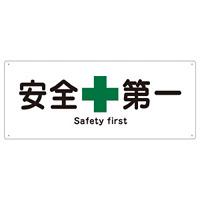船舶用標識 安全+第一 サイズ:180×440×1mm (082804)