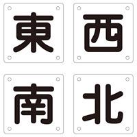 クレーン標識 東西南北 4枚1組 サイズ:(大)450mm角×0.5mm(山型) (083021)