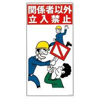 イラスト標識 600×300×1mm 表記:関係者以外立入禁止 (084006)