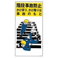 イラスト標識 600×300×1mm 表記:階段事故防止 (084036)