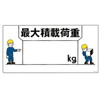イラスト標識 300×600×1mm 表記:最大積載荷重 (084049)
