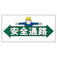 イラスト標識 300×600×1mm 表記:安全通路 (084050)