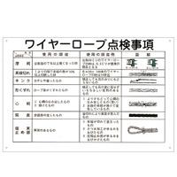 玉掛ワイヤーロープ標識 600×900×1mm 表記:ワイヤーロープ点検事項 (084104)