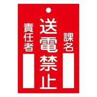 スイッチ関係標識 命札 120×80×2mm 表記:送電禁止 (085101)