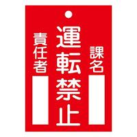 スイッチ関係標識 命札 120×80×2mm 表記:運転禁止 (085102)