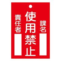 スイッチ関係標識 命札 120×80×2mm 表記:使用禁止 (085103)