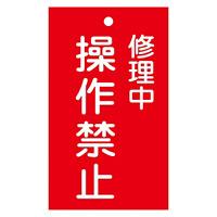 スイッチ関係標識 命札 150×90×2mm 表記:修理中 操作禁止 (085202)