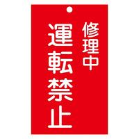 スイッチ関係標識 命札 150×90×2mm 表記:修理中 運転禁止 (085206)