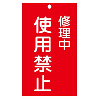 スイッチ関係標識 命札 150×90×2mm 表記:修理中 使用禁止 (085207)