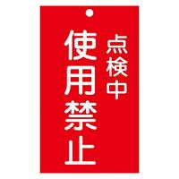 スイッチ関係標識 命札 150×90×2mm 表記:点検中 使用禁止 (085216)