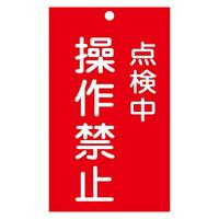 スイッチ関係標識 命札 150×90×2mm 表記:点検中 操作禁止 (085217)