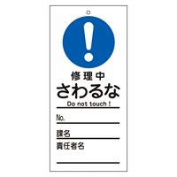 スイッチ関係標識 さわるな 150×70×2mm 表記:修理中 (085323)
