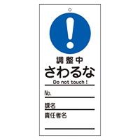 スイッチ関係標識 さわるな 150×70×2mm 表記:調整中 (085326)