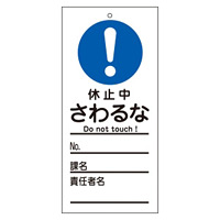 スイッチ関係標識 さわるな 150×70×2mm 表記:休止中 (085327)