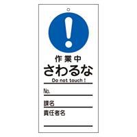 スイッチ関係標識 さわるな 150×70×2mm 表記:作業中 (085329)