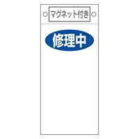 スイッチ関係標識 マグネット付 225×100×0.6mm 表記:修理中 (085418)