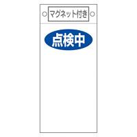 スイッチ関係標識 マグネット付 225×100×0.6mm 表記:点検中 (085419)