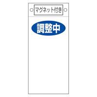 スイッチ関係標識 マグネット付 225×100×0.6mm 表記:調整中 (085421)